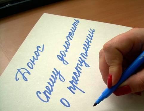 В Мордовии мстительная дама может «сесть» за донос на сожителя