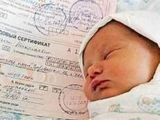 В России подрос материнский капитал
