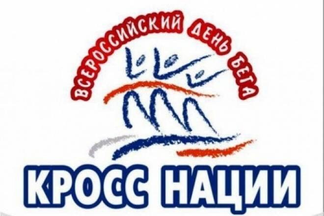 В Саранске стартовала регистрация на «Кросс наций»