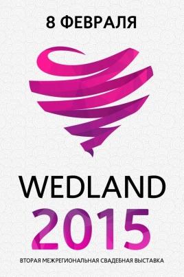 Wedland-2015 постер