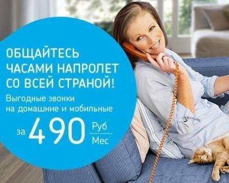 В тарифный план «Безлимитная Россия» включены часы звонков на мобильные телефоны