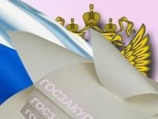Мордовия вошла в топ-10 по прозрачности госзакупок