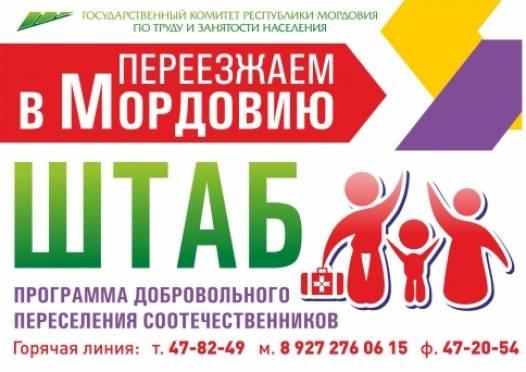 В Мордовии создан оперативный штаб для граждан Украины