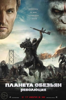Планета обезьян: РеволюцияDawn Of The Planet Of The Apes постер