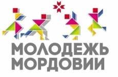 «Инерка-2014» даст молодёжи Мордовии шанс реализовать свои инициативы