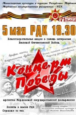 Концерт Победы постер