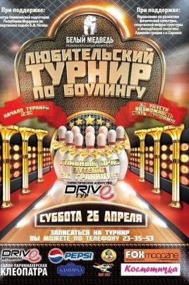 Любительский турнир по боулингу постер