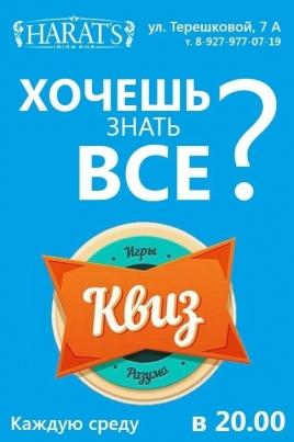 Квиз постер