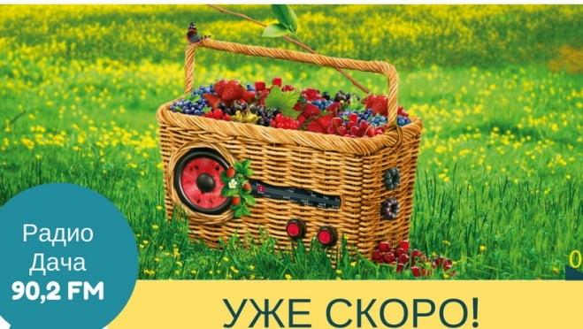 """""""Радио Дача"""": скоро и в Саранске!"""