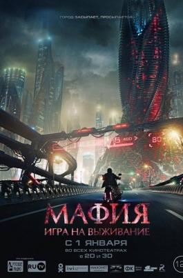 Мафия: Игра на выживание постер