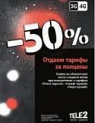 Распродажа «черных» тарифов Tele2 в Мордовии