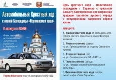 Сегодня в Саранске состоится автомобильный крестный ход против пьянства