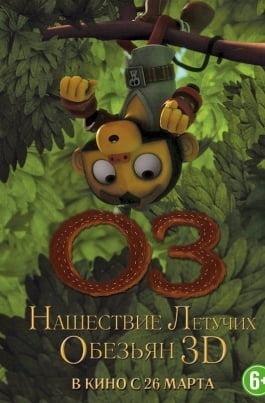 Оз: Нашествие летучих обезьянWicked Flying Monkeys постер