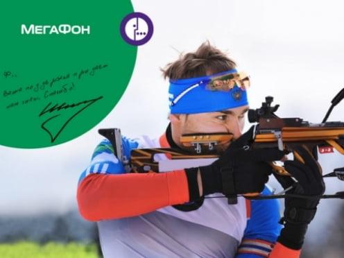 «МегаФон» дарит уникальные цифровые автографы российских спортсменов
