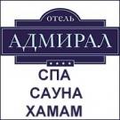 Spa комплекс отеля «Адмирал»