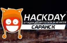 В Саранске пройдет командный хакатон - HackDay