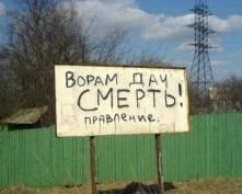 Дачные массивы Саранска - под пристальным вниманием полицейских