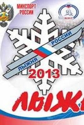 Лыжня России - 2013 постер