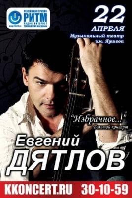 Евгений Дятлов постер