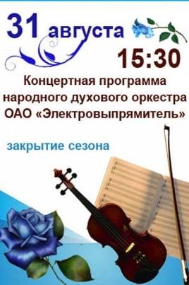 Народный духовой оркестр ОАО