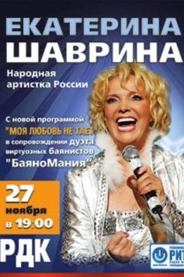 Екатерина Шаврина постер