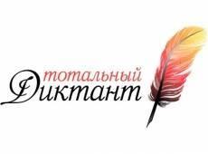 Жители 12-ти регионов проверят знание мордовского языка