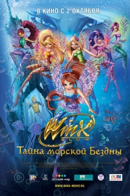 Клуб Винкс: Тайна морской бездныWinx Club: Il mistero degli abissi постер