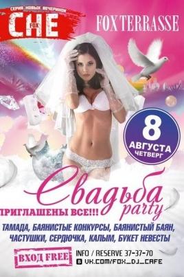 Свадьба party постер