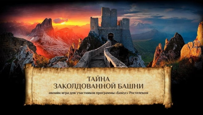 «Тайна заколдованной башни»: еще два тура в Чехию могут выиграть абоненты «Ростелекома»