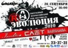 В Саранске пройдет Всероссийский Рок-фестиваль «Эволюция 2010»