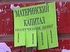 Жительницы Мордовии идут на мошенничество ради материнского капитала