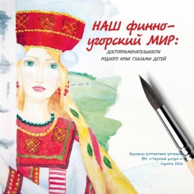 Детдомовцы написали книгу о достопримечательностях Мордовии