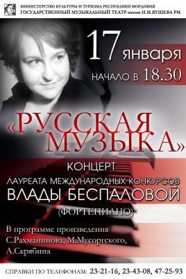 Концерт Влады Беспаловой постер