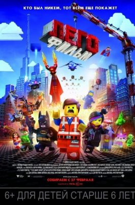 Лего. ФильмThe Lego Movie постер