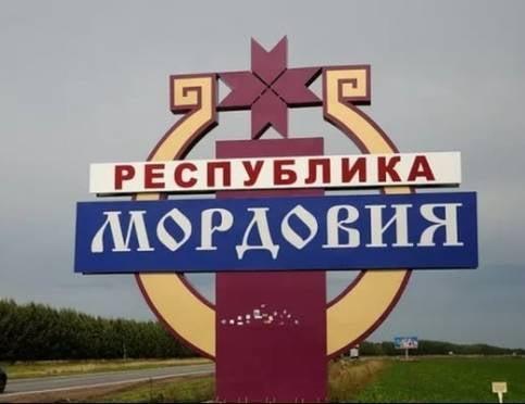 Россияне узнают больше о Мордовии