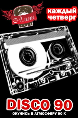 Disco 90-х постер
