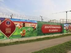Ограждение стадиона к ЧМ-2018 в Саранске украсили «футбольные» рисунки
