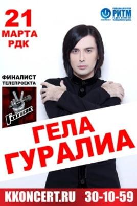 Гела Гуралиа постер