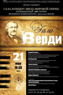 Гала-концерт звёзд мировой оперы