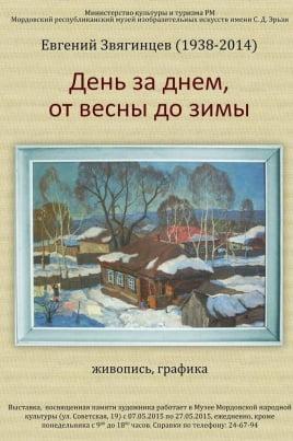 День за днем, от весны до зимы постер