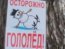 Для спасения Саранска ото льда приобретено 1080 тонн экологичного реагента