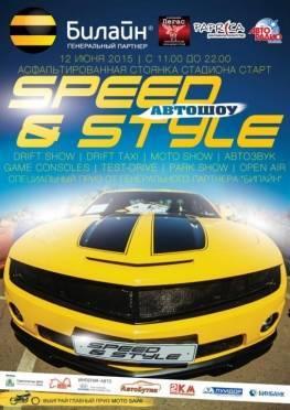 «Билайн» и Speed & Style покажут горожанам настоящую скорость