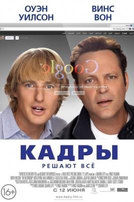 КадрыThe Internship постер