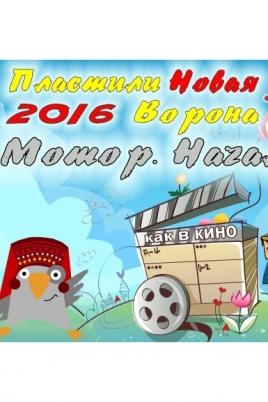 ПластилиНовая ворона постер