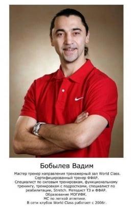 Персональный тренер постер