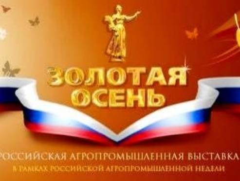 Агропромышленный потенциал Мордовии покажут на  «Золотой осени – 2013»