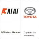 Официальный дилер автомобилей «Тойота»