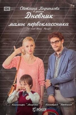 Дневник мамы первоклассника постер