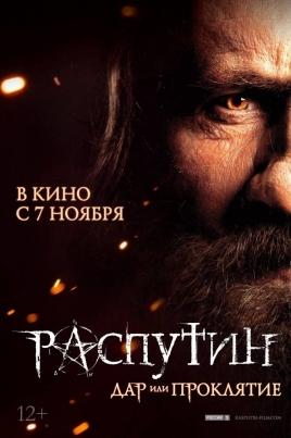Распутин постер