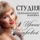 Студия перманентного макияжа Ирины Назаровой